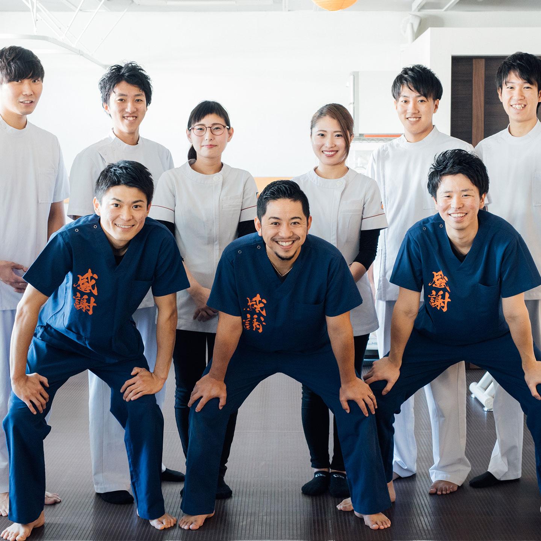 「日本一の治療院」を本気で目指す仲間