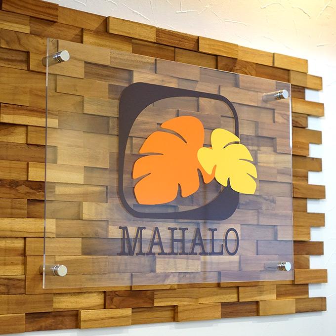 MAHALO事務所